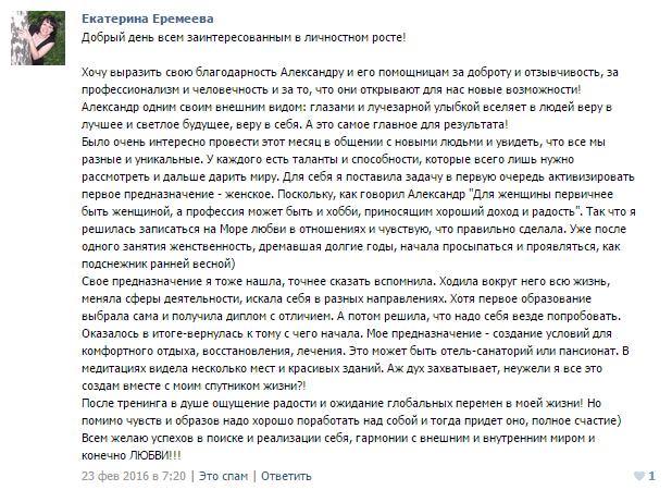 Екатерина Еремеева