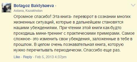 Бактоз Бактыбаева