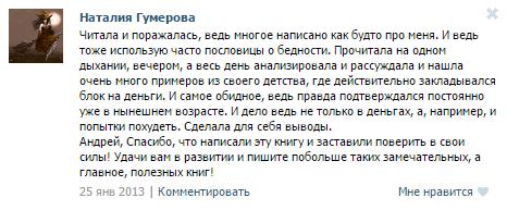Гумерова