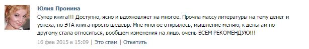 Юлия пронина
