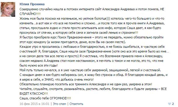Юлия пронинаопп