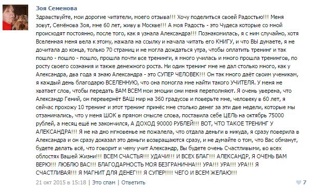 Зоя Семенова