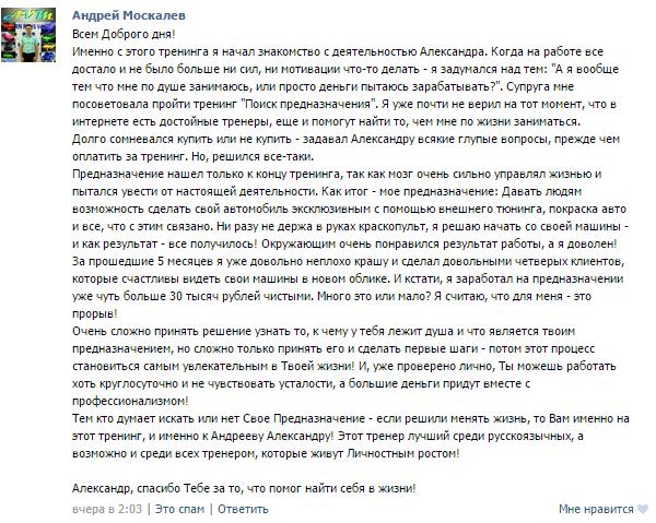 Moskalev-Pavel